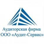 ООО «Аудит-Сервис»