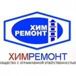 ООО «Химремонт»