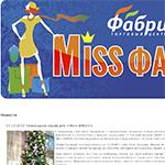 Конкурс Мисс Фабри<br>konkurs.fabrionline.ru