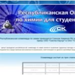 Республиканская олимпиада по химии<br>olimp-rb.ru
